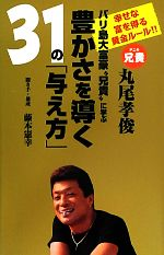 """バリ島大富豪""""兄貴""""に学ぶ豊かさを導く31の「与え方」(単行本)"""