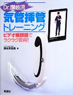 Dr.讃岐流 気管挿管トレーニング ビデオ喉頭鏡でラクラク習得!(単行本)