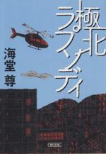 極北ラプソディ(朝日文庫)(文庫)