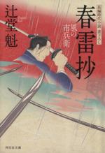 春雷抄 風の市兵衛(祥伝社文庫)(文庫)