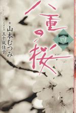 八重の桜(四)(単行本)