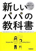 新しいパパの教科書(単行本)