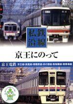 私鉄沿線 京王にのって(通常)(DVD)