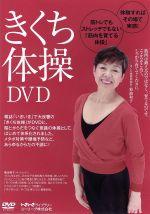きくち体操DVD((小冊子付))(通常)(DVD)