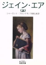 ジェイン・エア(岩波文庫)(上)(文庫)