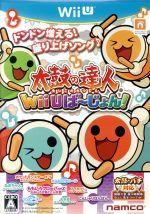 【同梱版】太鼓の達人Wii Uば~じょん!