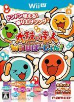 太鼓の達人Wii Uば~じょん!単品版(ゲーム)