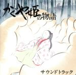 かぐや姫の物語 サウンドトラック(通常)(CDA)