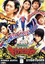 スーパー戦隊シリーズ 獣電戦隊キョウリュウジャー VOL.8(通常)(DVD)