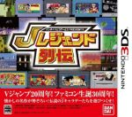 バンダイナムコゲームス PRESENTS Jレジェンド列伝(ゲーム)