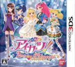アイカツ!2人のmy princess(ゲーム)