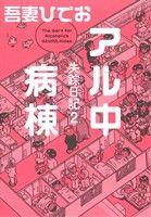 失踪日記 コミックエッセイ(2)アル中病棟