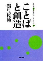 ことばと創造 鶴見俊輔コレクション(河出文庫)(4)(文庫)