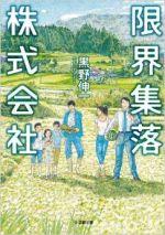 限界集落株式会社(小学館文庫)(文庫)