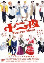 Dステ14th 十二夜(通常)(DVD)