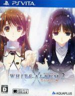WHITE ALBUM2 -幸せの向こう側-(ゲーム)