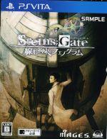 STEINS;GATE 線形拘束のフェノグラム(ゲーム)