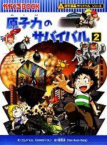 原子力のサバイバル 科学漫画サバイバルシリーズ(かがくるBOOK科学漫画サバイバルシリーズ37)(2)(児童書)