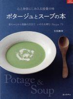 ポタージュとスープの本 心と身体にしみ入る滋養の味(マイライフシリーズ)(単行本)