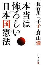 本当は怖ろしい日本国憲法(単行本)