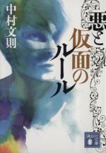 悪と仮面のルール(講談社文庫)(文庫)