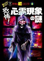 恐怖!心霊現象の謎(ほんとうにあった!?世界の超ミステリー6)(児童書)
