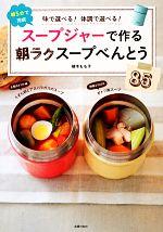 スープジャーで作る朝ラクスープべんとう85 味で選べる!体調で選べる!朝5分で完成(単行本)