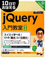 10日でおぼえるjQuery入門教室(単行本)