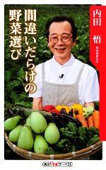 間違いだらけの野菜選び(角川oneテーマ21)(新書)