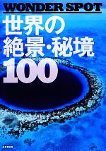 WONDER SPOT 世界の絶景・秘境100(単行本)