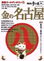 金の名古屋 最強で最高のセンセーショナルタウン(散歩の達人MOOK)(単行本)
