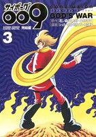 サイボーグ009 完結編 conclusion GOD'S WAR(3)(サンデーCSP)(大人コミック)