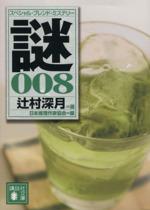 スペシャル・ブレンド・ミステリー 謎008 辻村深月選(講談社文庫)(文庫)