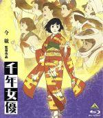 千年女優(Blu-ray Disc)(BLU-RAY DISC)(DVD)