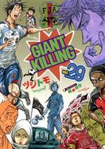 GIANT KILLING(vol.29)モーニングKC