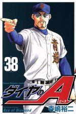 ダイヤのA(38)(マガジンKC)(少年コミック)