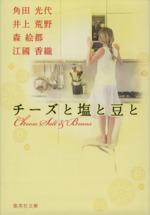 チーズと塩と豆と(集英社文庫)(文庫)