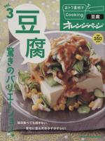 おトク素材でCooking♪ 豆腐驚きのバリエーション。(ORANGE PAGE BOOKS)(Vol.3)(単行本)