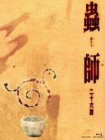 蟲師 二十六譚 Blu-ray BOX スタンダード版(Blu-ray Disc)(BLU-RAY DISC)(DVD)