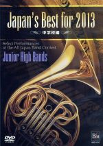 Japan's Best for 2013 中学校編(通常)(DVD)
