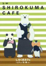 しろくまカフェ ~七夕だよ!笹に願いを!~(通常)(DVD)