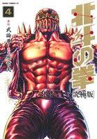 北斗の拳(究極版)(4)(ゼノンCDX)(大人コミック)