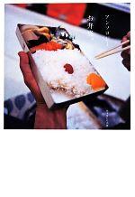 アンソロジーお弁当。(単行本)