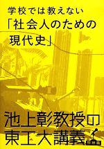 学校では教えない「社会人のための現代史」 池上彰教授の東工大講義 国際篇(単行本)