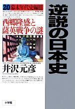 逆説の日本史 西郷隆盛と薩英戦争の謎-幕末年代史編 Ⅲ(20)(単行本)