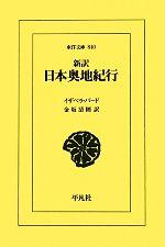 新訳 日本奥地紀行東洋文庫840