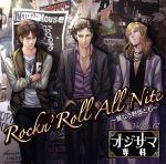 ドラマCD オジサマ専科 Vol.12 Rockn'Roll All Nite~翼なき野郎ども~(通常)(CDA)