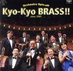 京響ブラス!!~オーケストラ・スピンオフ(通常)(CDA)