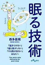 眠る技術 「起きられない」「寝た気がしない」「やる気が出ない」あなたへ(だいわ文庫)(文庫)