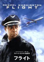 フライト(通常)(DVD)